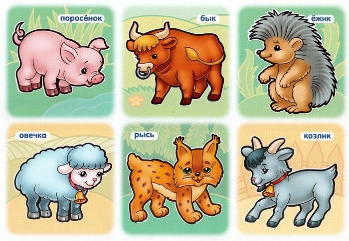 Лото с животными