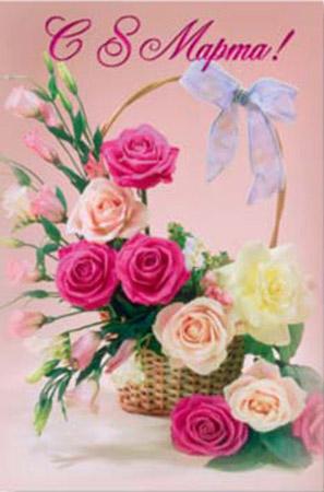 Открытки на 8 марта с цветами