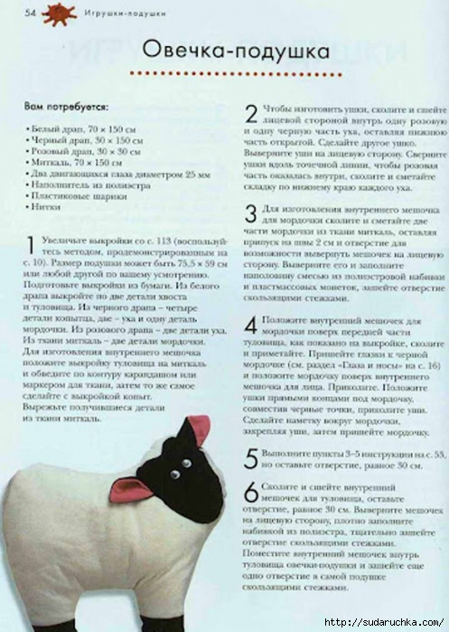 4360308_podyshka_ovechka1 (497x700, 253Kb)