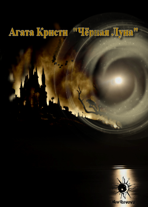 Агата Кристи - Чёрная Луна_Вид (500x700, 345Kb)
