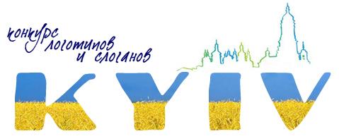 Конкурс логотипов и слоганов Киева/4275038_Konkyrs_logotipov_i_sloganov_Kieva (479x193, 78Kb)