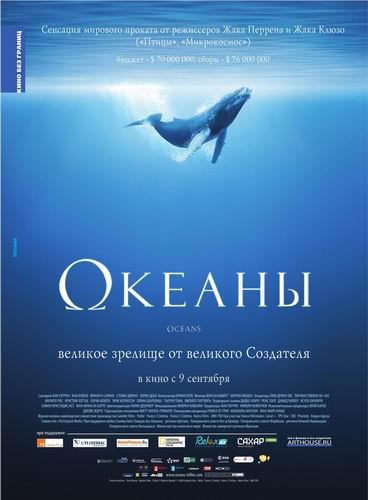 oceans (368x500, 24Kb)