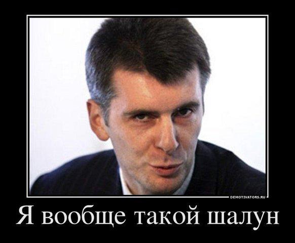 Прохоров шалунишка (582x480, 33Kb)