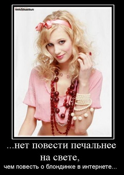 приколы про блондинок/1330712616_blondinka (420x593, 65Kb)