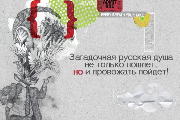 1330713938_Zagadochnaya_russkaya_dusha (600x400, 416Kb)