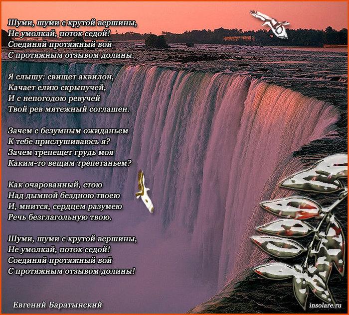 Стих водопад анализ