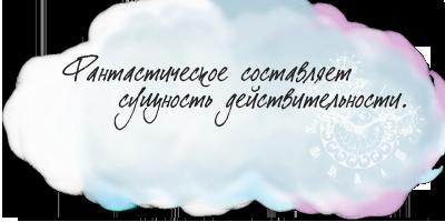 1330760102_Fantasticheskoe_sostavlyaet_suschnost__deystvitel_nosti (400x200, 103Kb)