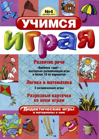 4663906_Ychimsyaigraya2011041 (400x562, 491Kb)