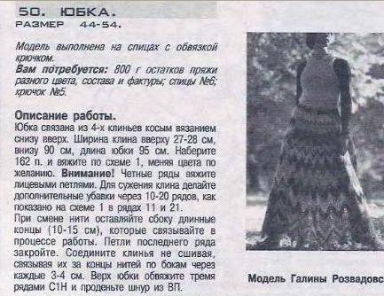 3693968_ubka_opisanie (433x334, 44Kb)