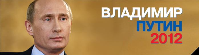 ---=-=-- ПУТИН сайт.header_offer (700x193, 190Kb)