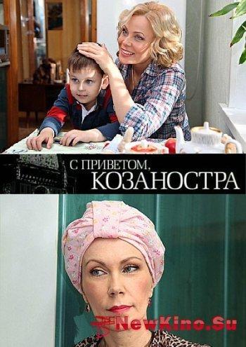 1318730178_1314292994_s_privetom_kozanostra_skachat_letitbit (350x495, 45Kb)