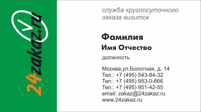 24zakaz_sha_11 (700x389, 92Kb)