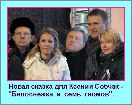 4309103_Skazka_dlya_Sobchak (442x354, 51Kb)