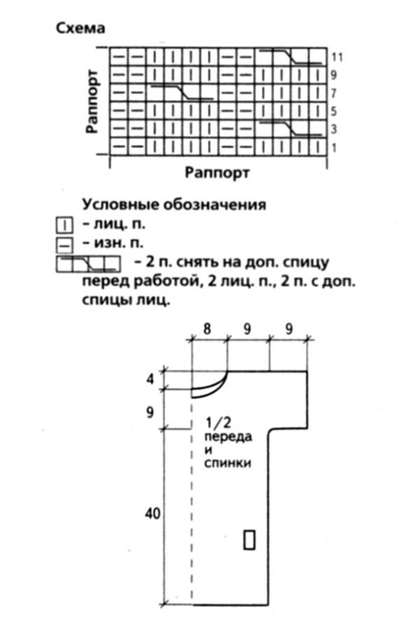 27-1 (455x700, 67Kb)