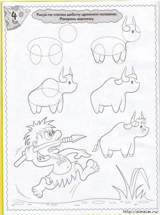 страница4 (521x700, 285Kb)