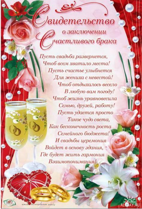 поздравления на свадьбе приколы