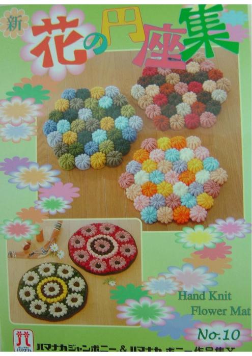 Hand Knit Flower Mat № 10_Страница_01 (495x700, 415Kb)