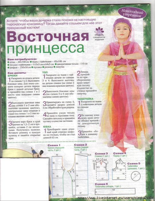 "Новогодний костюм  ""Восточная принцесса "" ."