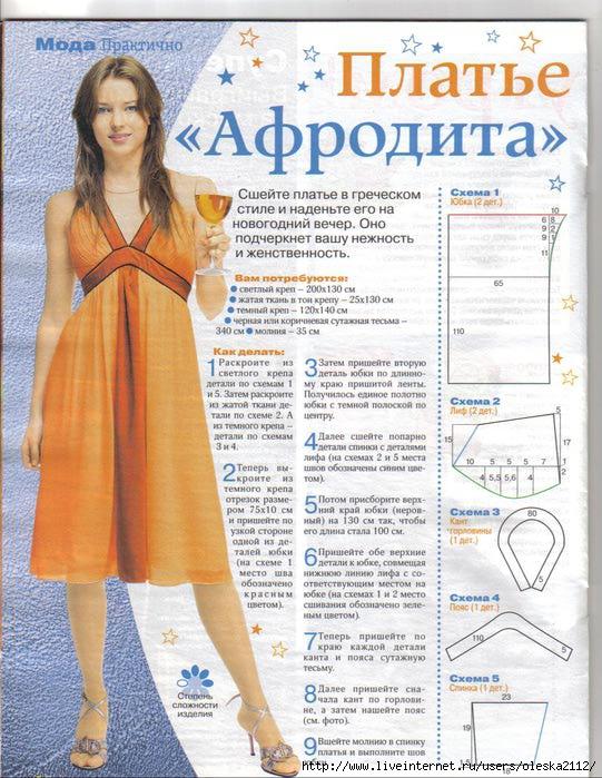 Как сшить греческое платье с выкройкой 447