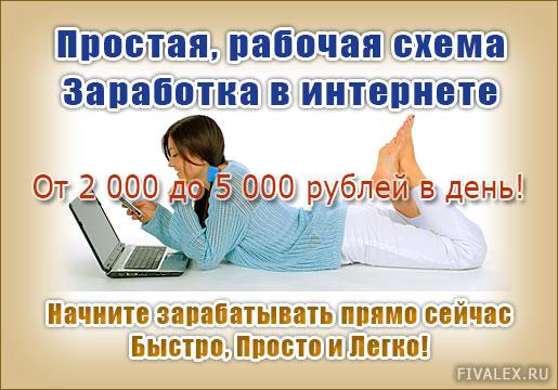 Это может сделать каждый!  Работающая схема быстрого заработка для новичков.  0. заработок в интернете...