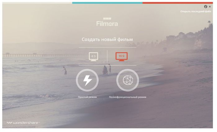 Wondershare.Filmora.6.0.0.101 (700x428, 24Kb)