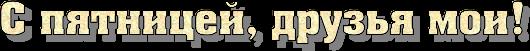 3821971_4maf_ru_pisec_2014_12_25_193545 (530x51, 47Kb)