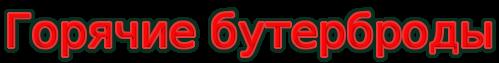 5845504_coollogo_com5730798 (499x63, 15Kb)