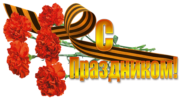 112799469_S_PRAZDNIKOM (600x330, 250Kb)