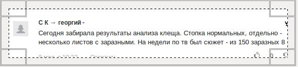 Клещи (589x133, 10Kb)