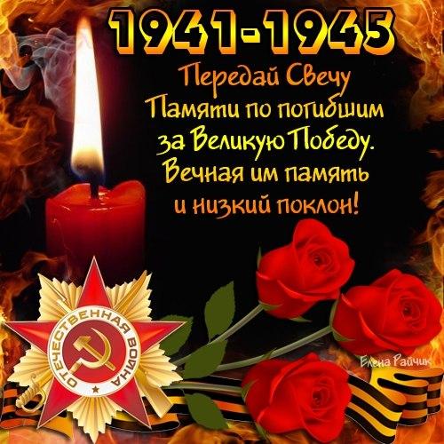 4924802_svecha_pamyati_1_ (500x500, 75Kb)