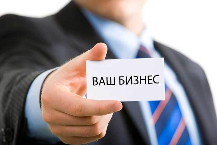������� ������/5864031_otkrit_biznes (700x466, 24Kb)