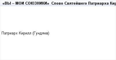 mail_93211518_VY---MOI-SOUEZNIKI_-------Slovo-Svatejsego-Patriarha-Kirilla-na-III-Sretenskih-vstrecah-14-fevrala-2009-goda-------A-hotel-by-privetstvovat-vseh-kto-sobralsa-na-Tretue-Sretenskuue-vstr (400x209, 4Kb)