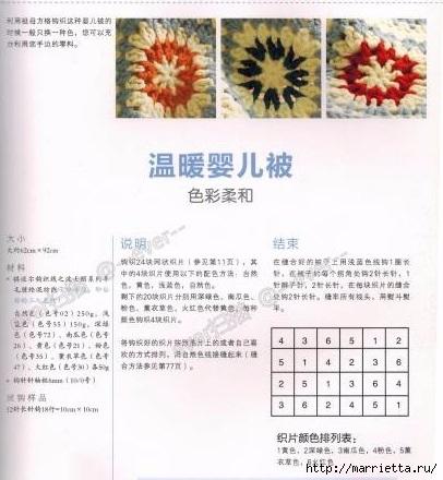 Плед крючком для детской кроватки. Схема (7) (406x440, 116Kb)