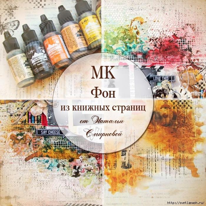 РњРљ_smirnova (700x700, 480Kb)
