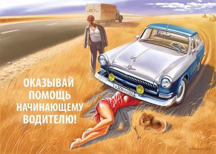sovietpinup03 (700x500, 413Kb)