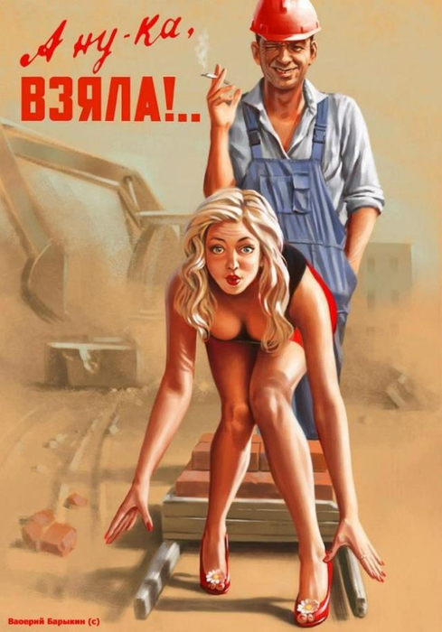 sovietpinup18 (489x700, 306Kb)