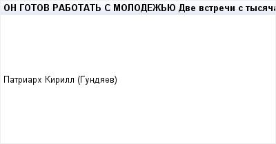 mail_93226664_ON-GOTOV-RABOTAT-S-MOLODEZUE----Dve-vstreci-s-tysacami-studentov-v-Moskve-i-Sankt-Peterburge-pokazali-cto-Patriarh-Kirill-gotov-rabotat-s-molodezue-i-ucastvovat-v-burnyh-debatah-ob-iden (400x209, 4Kb)