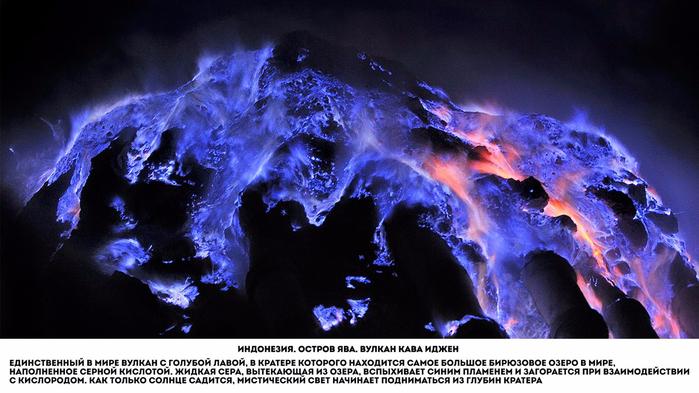 Удивительные природные феномены (700x393, 322Kb)