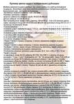 Превью дп-2 (500x700, 331Kb)
