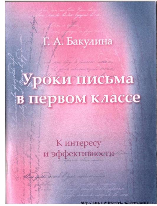 473412_32CF8_bakulina_g_a_uroki_pisma_v_1_klasse_k_interesu_i_effektivnos.page01 (532x700, 276Kb)