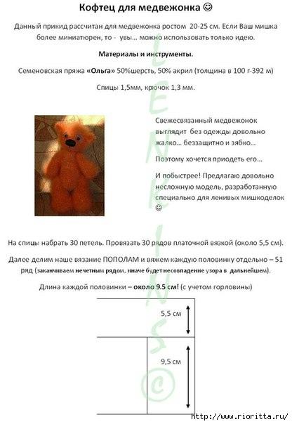 Рё (416x604, 99Kb)