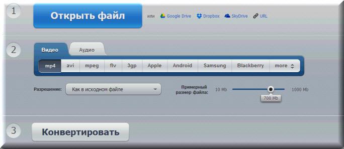 Онлайн видео конвертер (684x297, 49Kb)