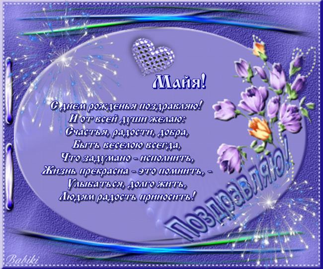 Поздравления с днем рождения в майе