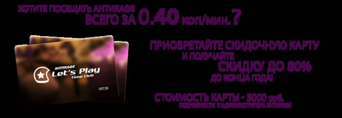 3180456_discountcard (700x242, 85Kb)