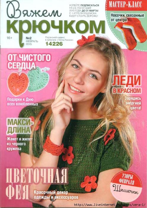 zhurnal_Vyazhem_kryuchkom_2015_N2_1 (496x700, 331Kb)