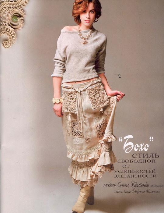 Журнал мод 585-нужное мне