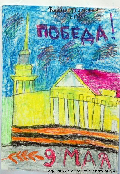 Дети рисуют Победу. Санкт-Пе/1413032_IMGP0257 (413x600, 191Kb)