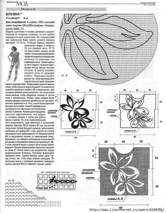 Блузка филе (546x700, 319Kb)