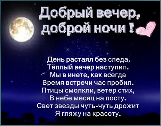 Ночь настала стих