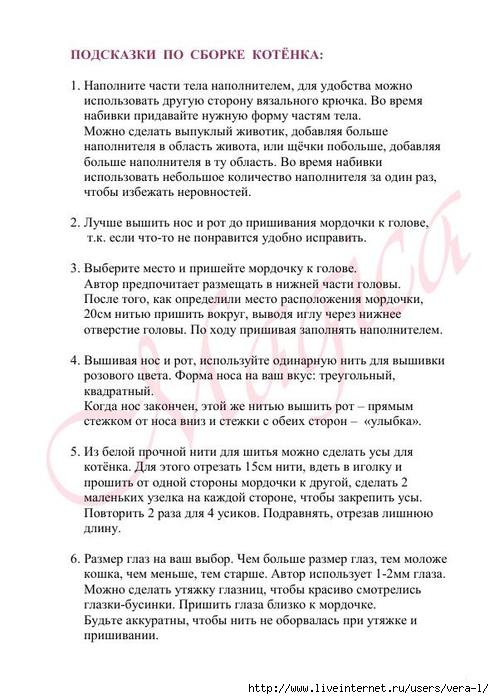 Malenky_kotyonok_6 (494x700, 217Kb)